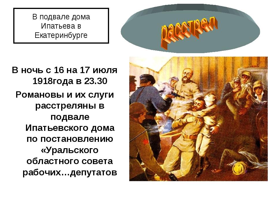 В подвале дома Ипатьева в Екатеринбурге В ночь с 16 на 17 июля 1918года в 23....