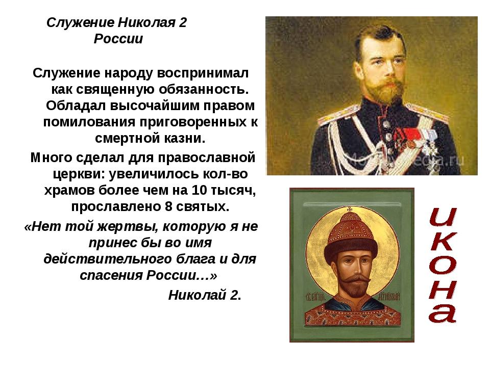 Служение Николая 2 России Служение народу воспринимал как священную обязаннос...