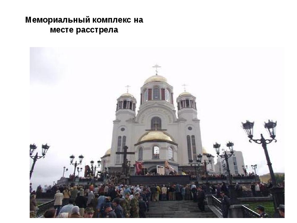 Мемориальный комплекс на месте расстрела