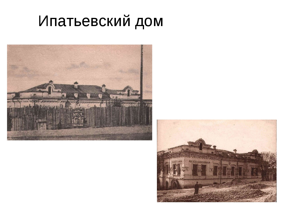 Ипатьевский дом