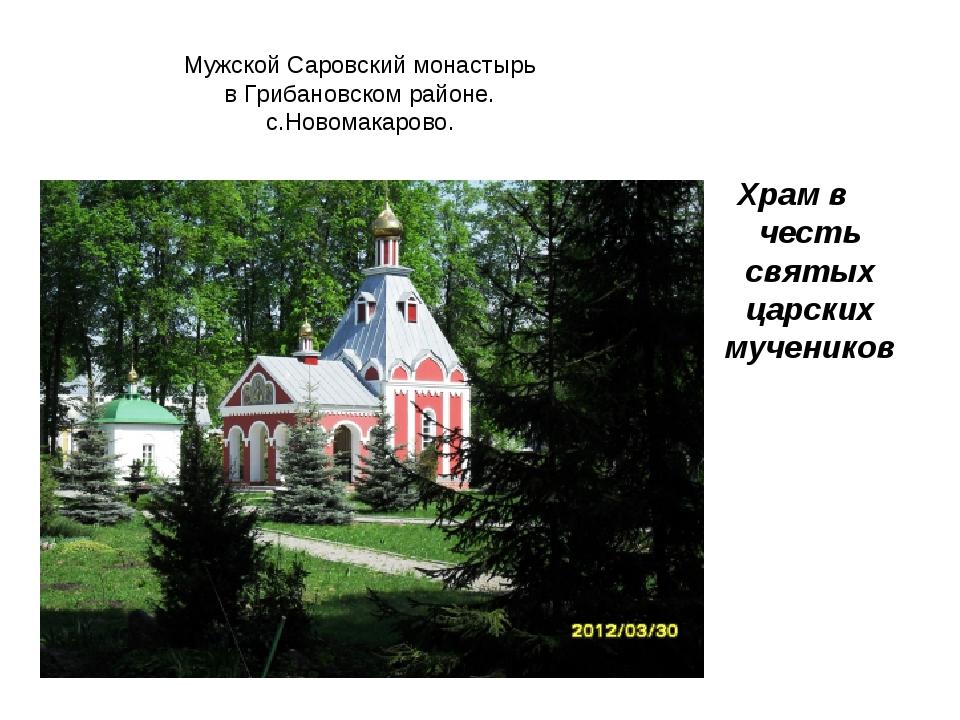 Мужской Саровский монастырь в Грибановском районе. с.Новомакарово. Храм в чес...