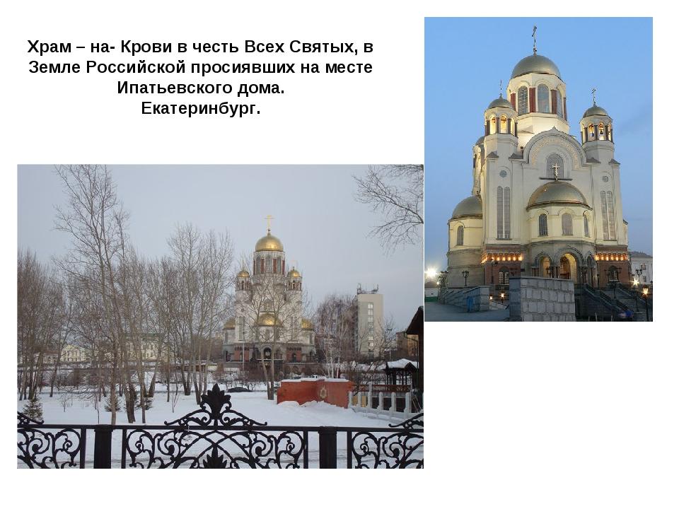 Храм – на- Крови в честь Всех Святых, в Земле Российской просиявших на месте...
