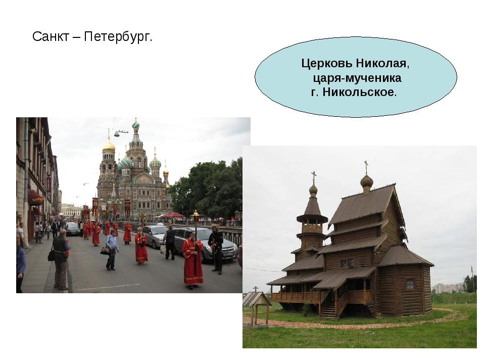 Санкт – Петербург. Церковь Николая, царя-мученика г. Никольское.