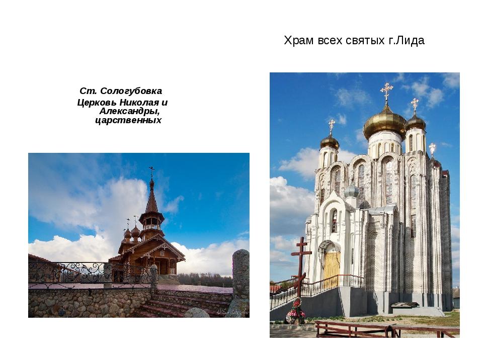 Храм всех святых г.Лида Ст. Сологубовка Церковь Николая и Александры, царстве...