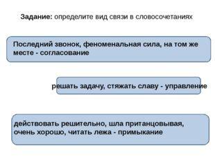Задание: определите вид связи в словосочетаниях Последний звонок, феноменаль