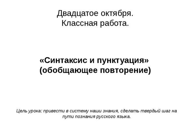 Значение слова «Стяжать» по Ефремовой: Стяжать: Наживать, приобретать (деньги...