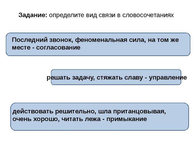 Задание: определите вид связи в словосочетаниях Последний звонок, феноменаль...