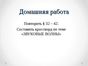 Домашняя работа Повторить § 32 – 42. Составить кроссворд по теме «ЗВУКОВЫЕ ВО