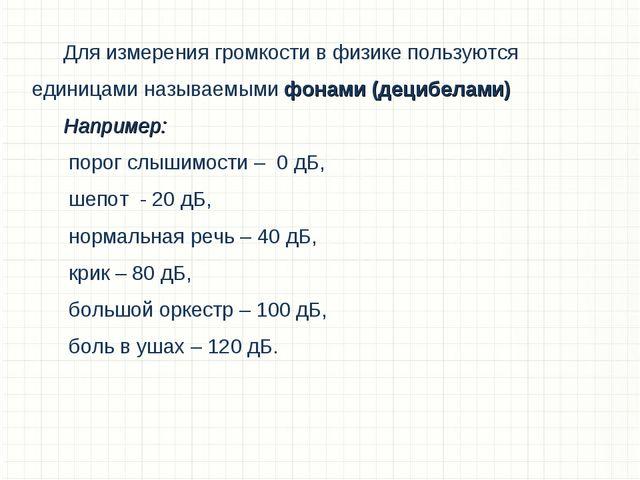 Для измерения громкости в физике пользуются единицами называемыми фонами (дец...
