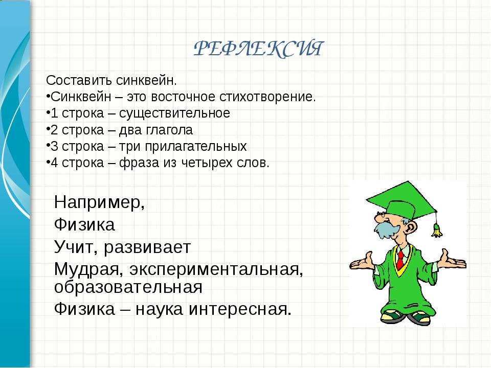 РЕФЛЕКСИЯ Составить синквейн. Синквейн – это восточное стихотворение. 1 строк...