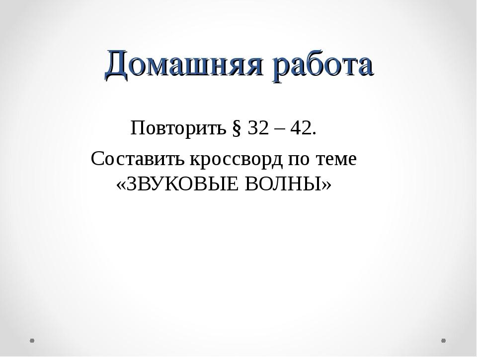 Домашняя работа Повторить § 32 – 42. Составить кроссворд по теме «ЗВУКОВЫЕ ВО...