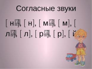 Согласные звуки  н,  н,  м,  м,  л,  л,  р,  р,  й