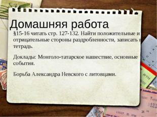 Домашняя работа §15-16 читать стр. 127-132. Найти положительные и отрицательн