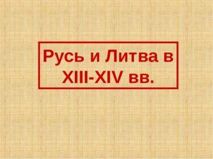 Русь и Литва в XIII-XIV вв.