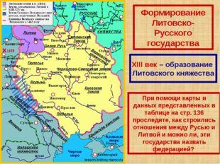 Формирование Литовско-Русского государства XIII век – образование Литовского