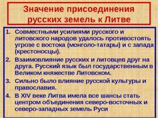 Значение присоединения русских земель к Литве Совместными усилиями русского и