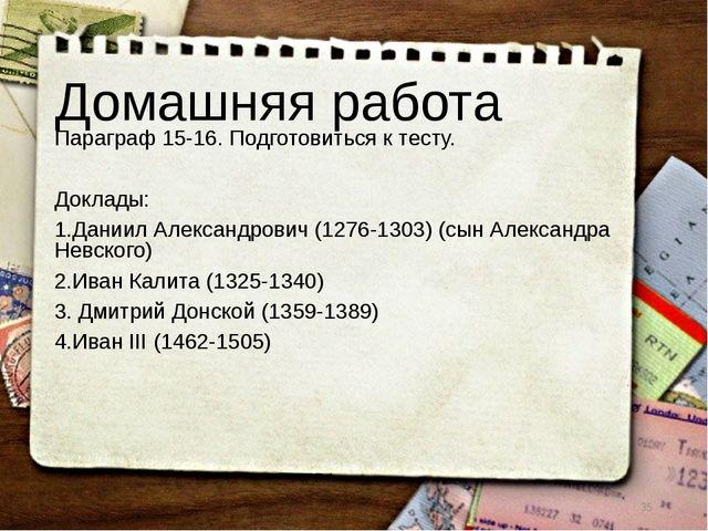 Домашняя работа Параграф 15-16. Подготовиться к тесту. Доклады: Даниил Алекса...