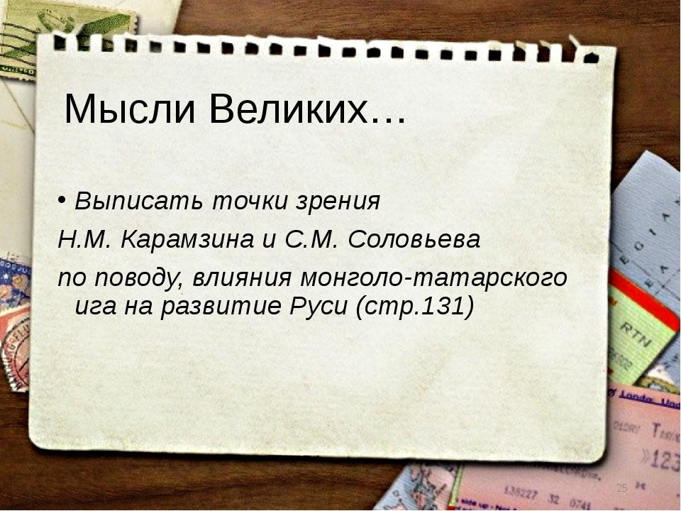 Мысли Великих… Выписать точки зрения Н.М. Карамзина и С.М. Соловьева по повод...