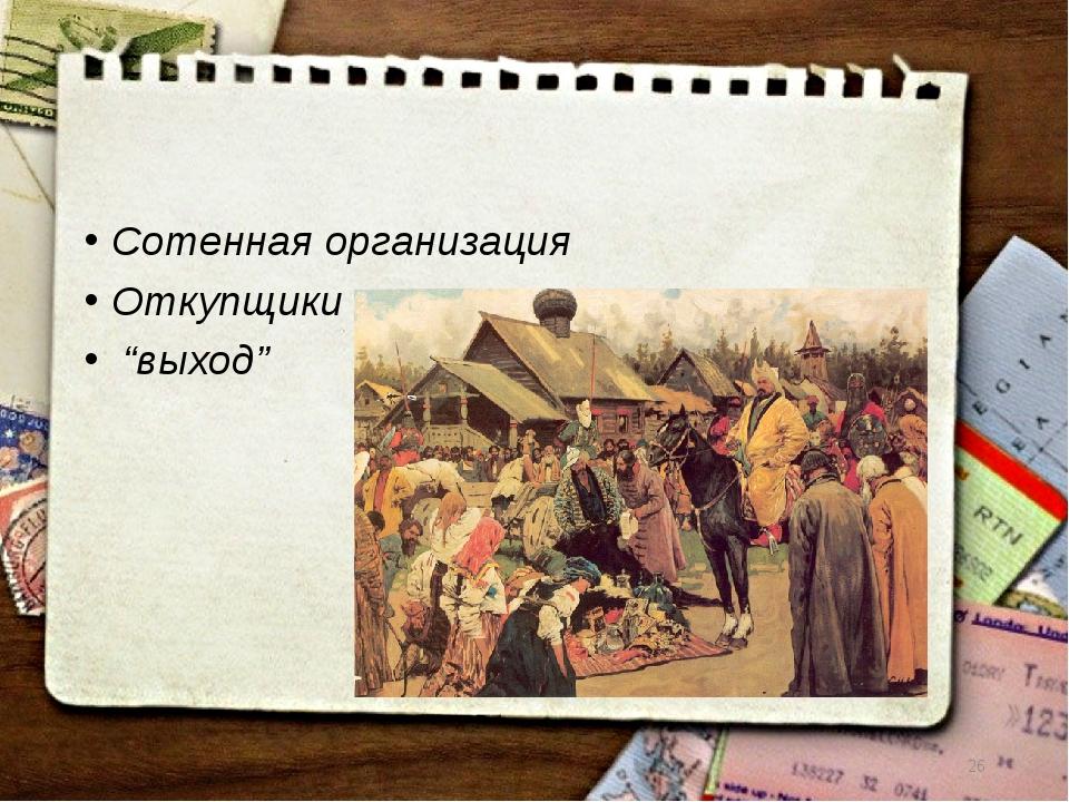 """Сотенная организация Откупщики """"выход"""" *"""