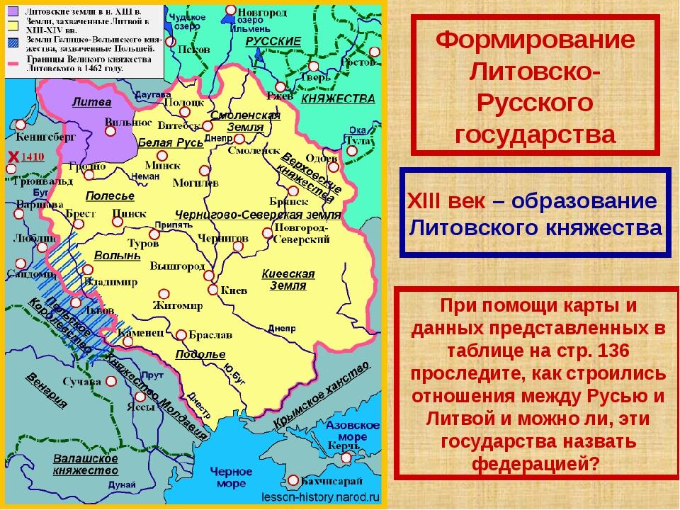 Формирование Литовско-Русского государства XIII век – образование Литовского...
