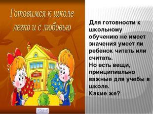 Для готовности к школьному обучению не имеет значения умеет ли ребенок читать
