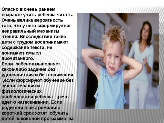 Опасно в очень раннем возрасте учить ребенка читать. Очень велика вероятность...
