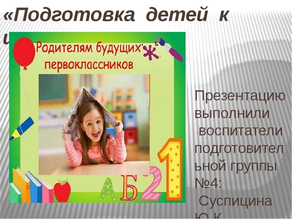 «Подготовка детей к школе.» Презентацию выполнили воспитатели подготовительно...