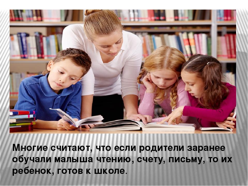 Многие считают, что если родители заранее обучали малыша чтению, счету, письм...