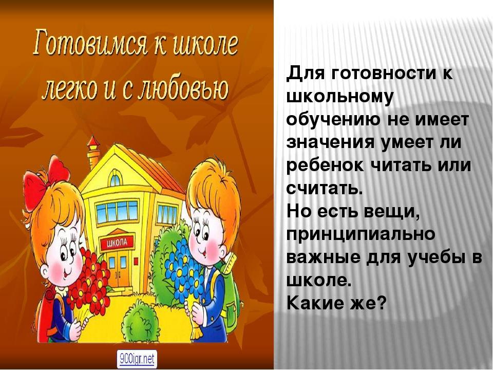 Для готовности к школьному обучению не имеет значения умеет ли ребенок читать...