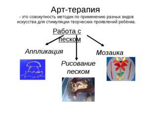 Арт-терапия - это совокупность методик по применению разных видов искусства