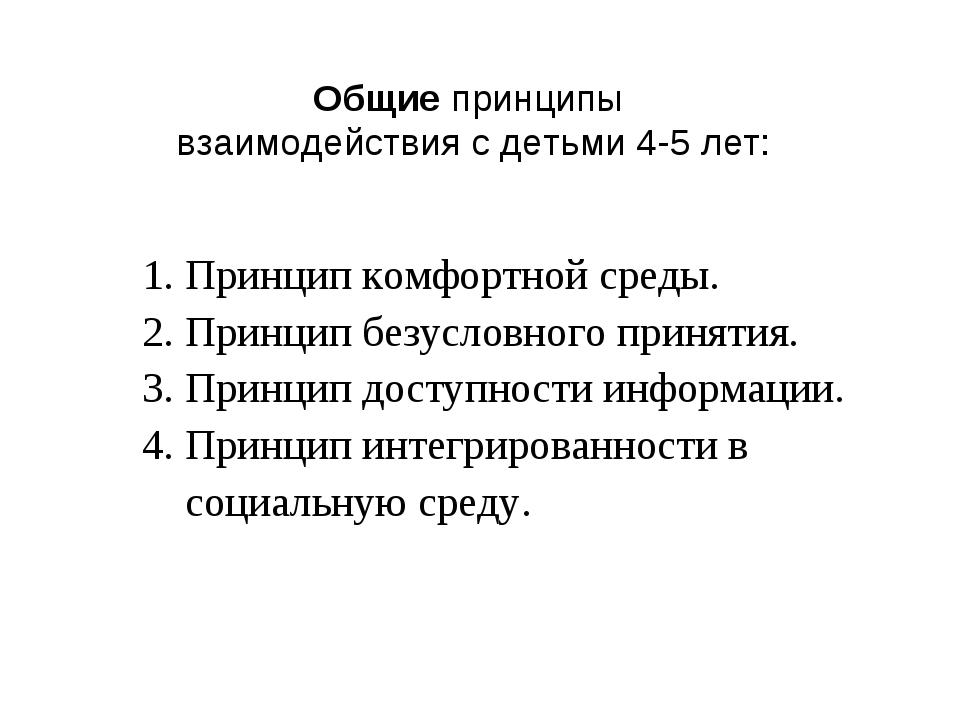 Общие принципы взаимодействия с детьми 4-5 лет: 1. Принцип комфортной среды....