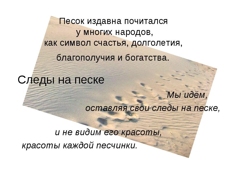 Песок издавна почитался у многих народов, как символ счастья, долголетия, бла...