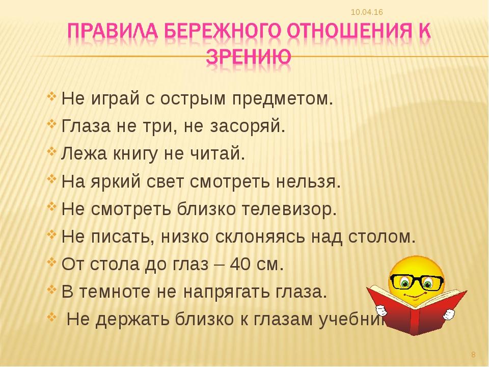 Не играй с острым предметом. Глаза не три, не засоряй. Лежа книгу не читай. Н...