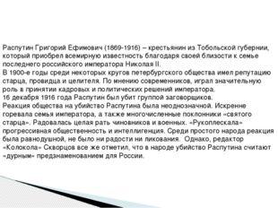 Распутин Григорий Ефимович (1869-1916) – крестьянин из Тобольской губернии, к