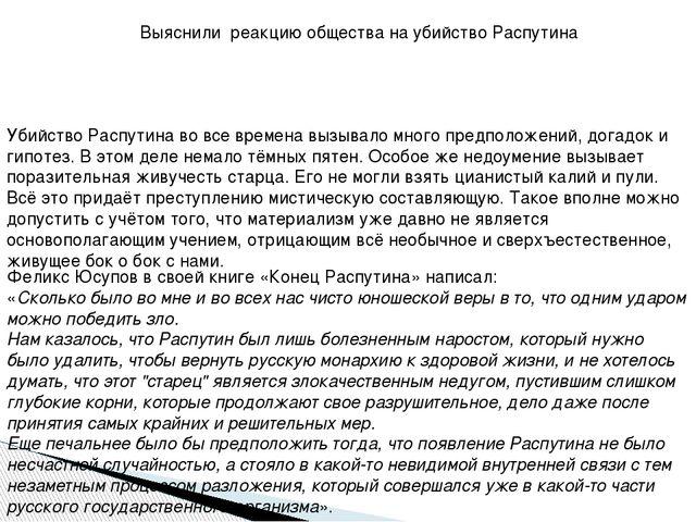 Убийство Распутина во все времена вызывало много предположений, догадок и гип...