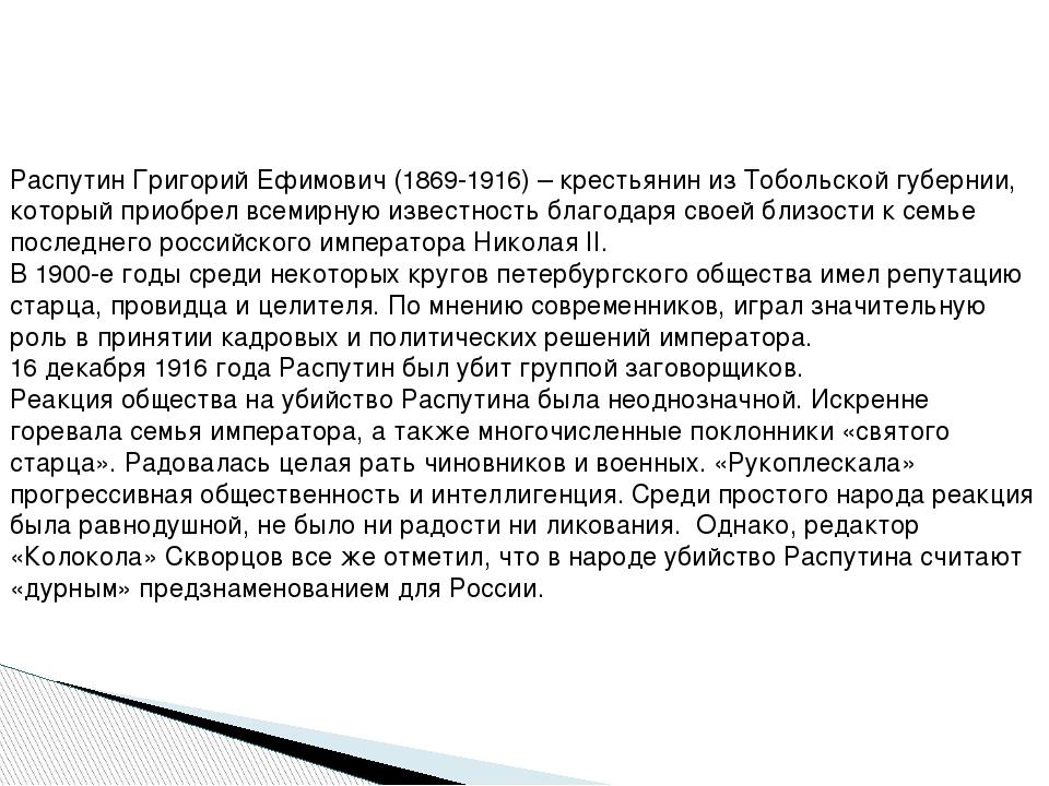 Распутин Григорий Ефимович (1869-1916) – крестьянин из Тобольской губернии, к...
