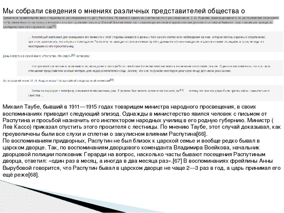 Мы собрали сведения о мнениях различных представителей общества о Распутине М...