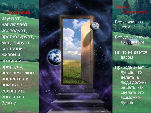Экология: изучает, наблюдает, исследует, прогнозирует, моделирует состояние...