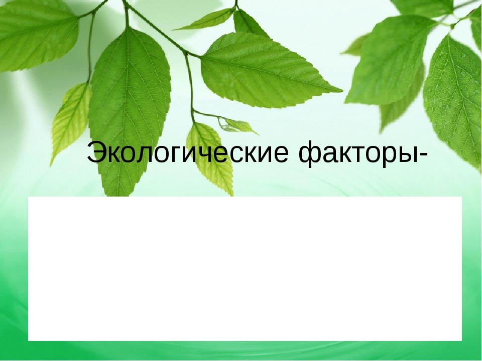Экологические факторы-