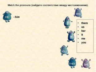 Match the pronouns (найдите соответствие между местоимениями). them us her it