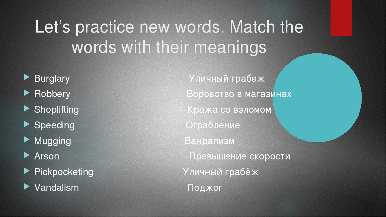 Let's practice new words. Match the words with their meanings Burglary Уличны...