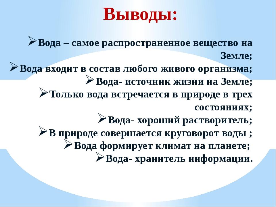 Вода – самое распространенное вещество на Земле; Вода входит в состав любого...