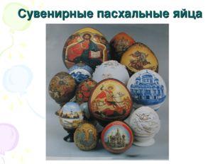 Сувенирные пасхальные яйца