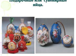 Подарочные или сувенирные яйца.