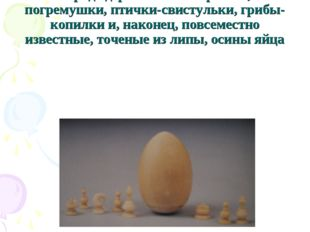 Изделия из дерева.  «Таратушки», так забавно величают в народе деревянные м