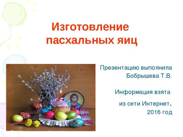 Презентацию выполнила Бобрышева Т.В. Информация взята из сети Интернет. 2016...