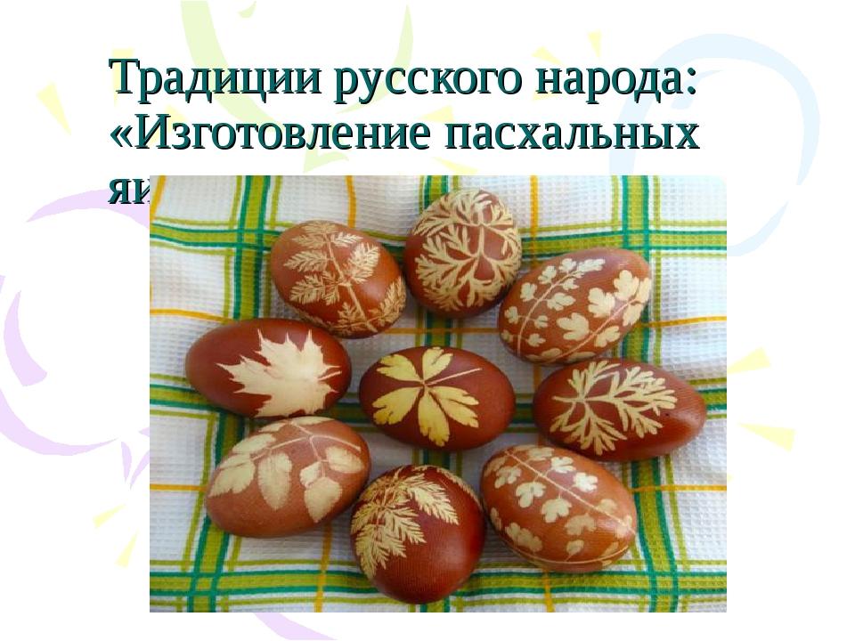 Традиции русского народа: «Изготовление пасхальных яиц».