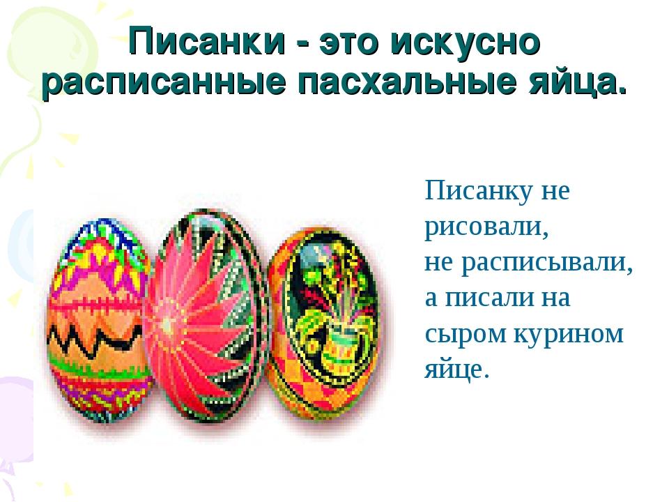 Писанки - это искусно расписанные пасхальные яйца. Писанку не рисовали, не р...