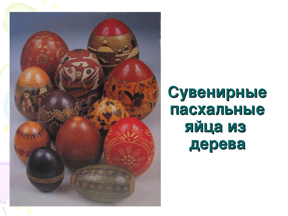 Сувенирные пасхальные яйца из дерева