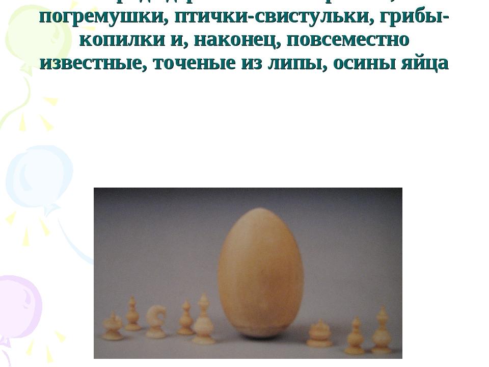 Изделия из дерева.  «Таратушки», так забавно величают в народе деревянные м...